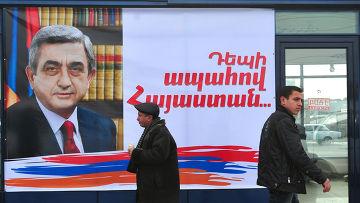 Плакат с изображением президента Армении Сержа Сарксяна