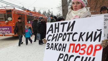 Марш оппозиции против «антимагнитского закона» в регионах России