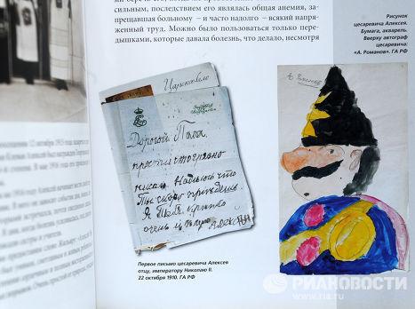 Первое письмо цесаревича Алексея отцу, императору Николаю II. И его же рисунок