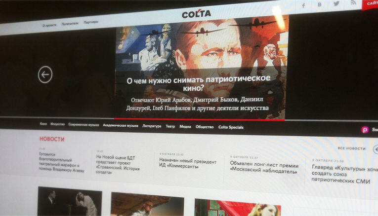 Сайт Colta.ru