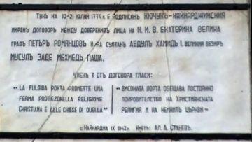 Мемориальная доска на месте подписания Кючук-Кайнарджийского договора в 1774 г., село Кайнарджа, Болгария
