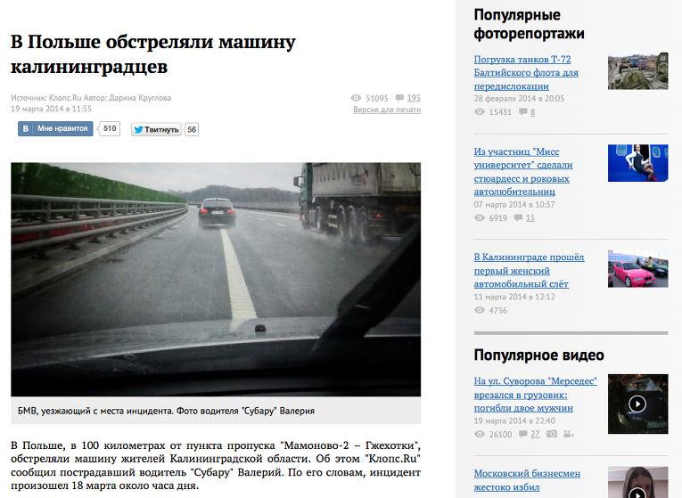 Скриншот сайта klops.ru с новостью о стрельбе по российскому автомобилю в Польше