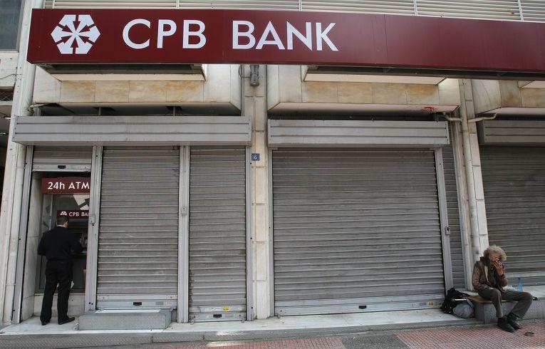 Закрытый банк в Афинах
