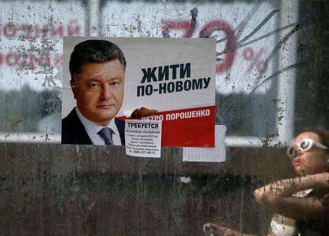 Предвыборная агитация кандидата в президенты Украины Петра Порошенко в Киеве
