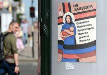Плакат «Не забудем геноцид: Славянск, Мариуполь, Краматорск, Одесса, Донецк, Луганск» на одной из улиц в Луганске