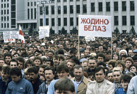 Массовый митинг минских рабочих
