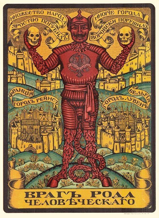Неизвестный художник «Враг рода человеческого», 1914