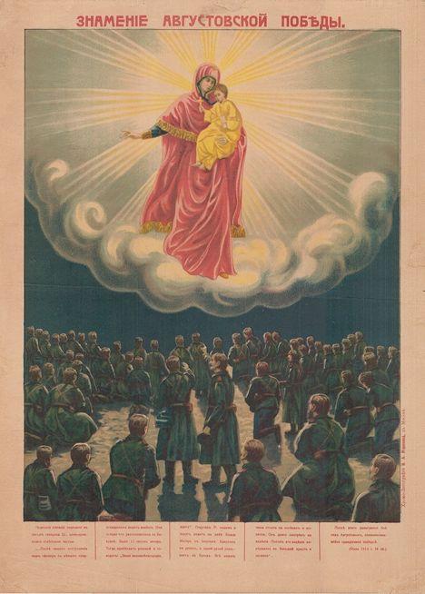 Неизвестный художник «Знамение августовской победы, 1914