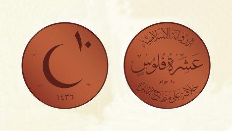 Монеты Исламского государства