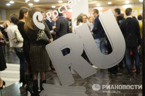 """X торжественная церемония вручения """"Премии Рунета 2013"""""""