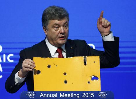 Петр Порошенко выступает на форуме в Давосе
