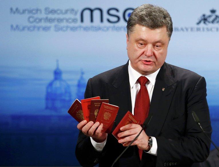 Президент Украины Порошенко  демонстрирует на Мюнхенской конференции паспорт и военный билет, которые якобы принадлежат российским военным