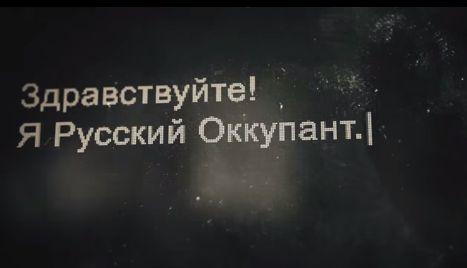 "Кадр из видео ""Русский оккупант"""