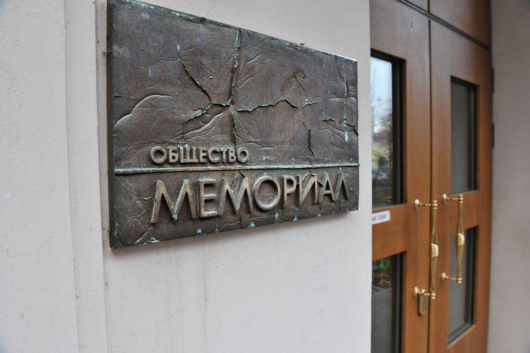 Здание правозащитного общества «Мемориал»
