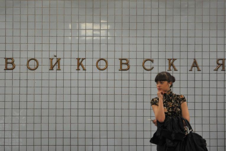 Девушка в вестибюле станции метро Войковская в Москве