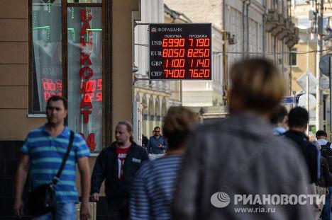Информационные табло обменных курсов валют в отделениях банков в центре Москвы