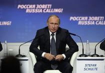 "Президент РФ В.Путин посетил форум ВТБ Капитал ""Россия зовет!"""