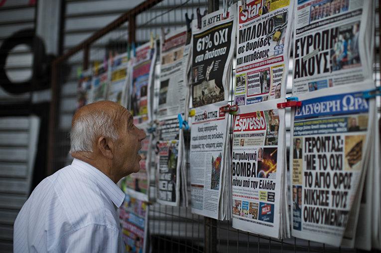Газетный киоск в Афинах