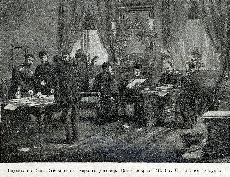 Подписание Сан-Стефанского договора 19 февраля (3 марта) 1878 года между Российской и Османской империями