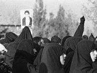 Женщины с портретом аятоллы Хомейни на антиправительственной демонстрации в Тегеране, ноябрь 1978 года