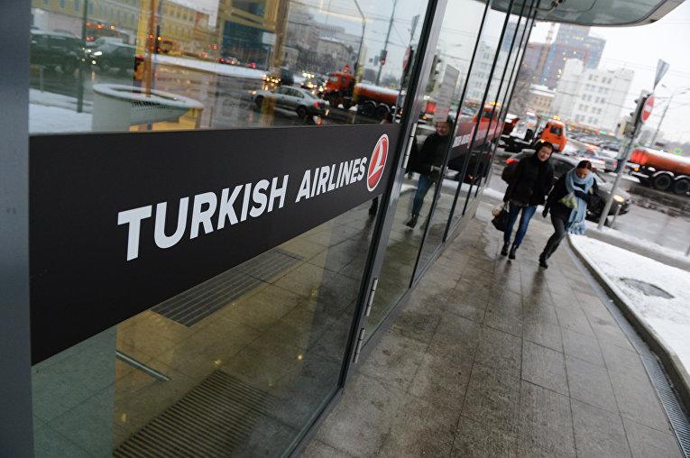 Офис Turkish Airlines на улице Валовая в Москве.
