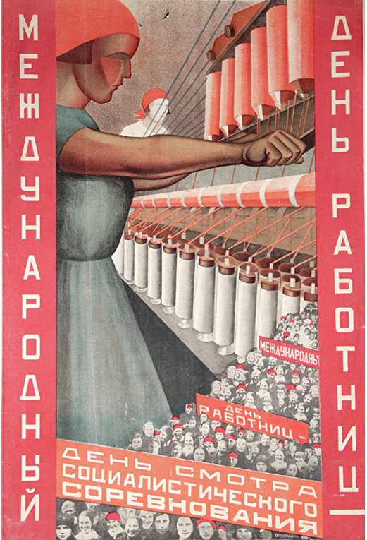 Кулагина В. «Международный день работниц». Москва-Ленинград. гос. изд-во 1930