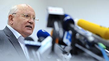 Пресс-конференция Михаила Горбачева