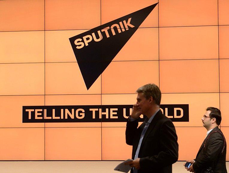 """Презентация крупнейшего международного информационного бренда """"Спутник"""""""