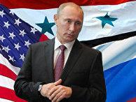Путин: Сирия и США