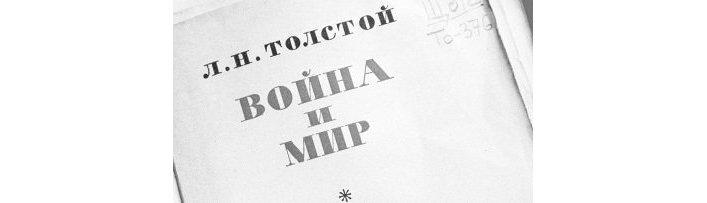 Книга Л. Н. Толстого «Война и мир»