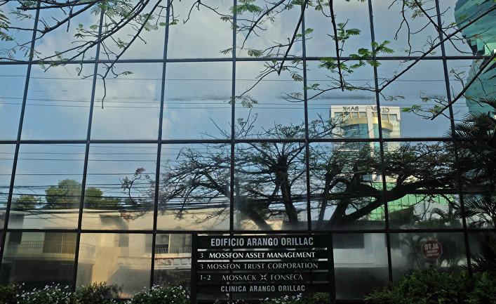 Штаб-квартира юридической фирмы Mossack Fonseca в Панаме
