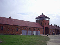 Освенцим - комплекс немецких концлагерей