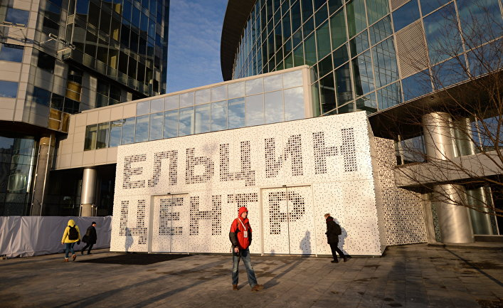 Президентский центр Бориса Ельцина