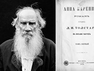 Лев Толстой и его роман «Анна Каренина»
