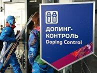 Станция допинг-контроля в Сочи