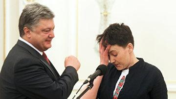 Президент Украины Петр Порошенко и украинская военнослужащая Надежда Савченко