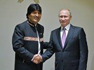 Президент России Владимир Путин и президент Боливии Эво Моралес