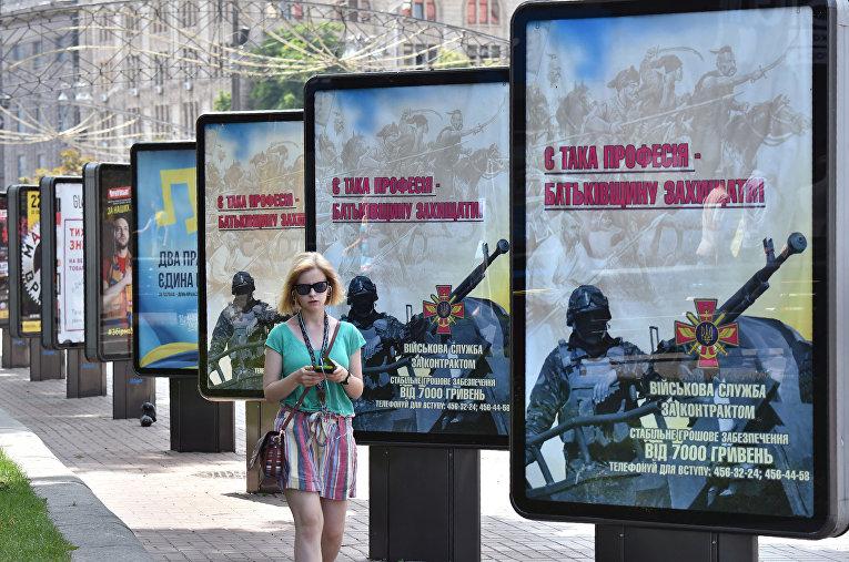 Рекламные щиты армии Украины