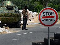Блокпосты народного ополчения ДНР в Донецкой области