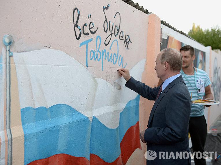 Президент РФ Владимир Путин во время посещения образовательного форума «Таврида»