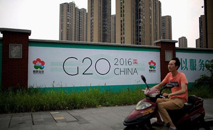 Рекламный плакат для предстоящего саммита G20 в Ханчжоу