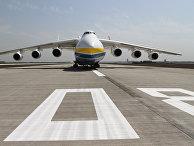 """Самолет Ан-225 """"Мрия"""". Архивное фото"""