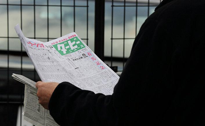 Японские газеты