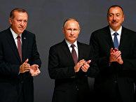 Президент России Владимир Путин, президент Турции Раджеп Тайип Эрдоган и президент Азербайджана Ильхам Алиев