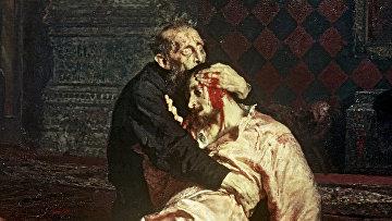 """Картина """"Иван Грозный и сын его Иван 16 ноября 1581 года"""""""