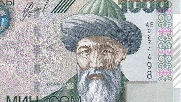 Кюпюра с изображением Тюркского писателя Юсуфа Баласагуни