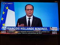 Президент Франции Франсуа Олланд выступает в прямом эфире французского телеканала BFMTV с заявлением, что не будет баллотироваться на второй срок на пост президента Франции