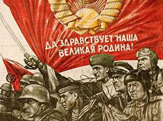 Плакат времени Великой Отечественной войны