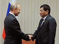 Президент РФ Владимир Путин и президент Филиппин Родриго Дутерте