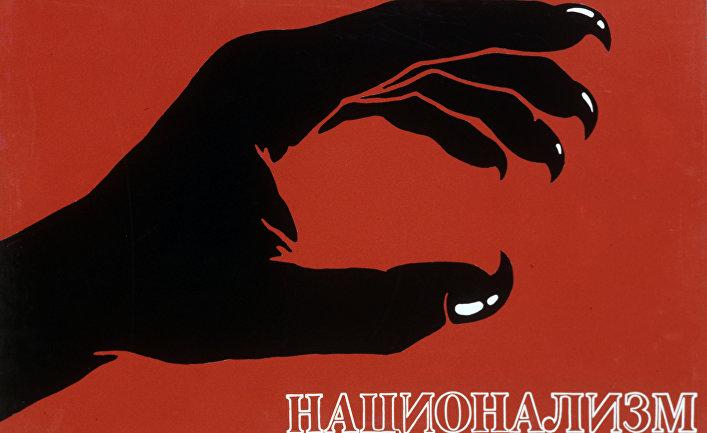 "Плакат ""Национализм"""